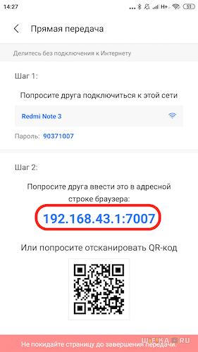 192.168.43.1.7007
