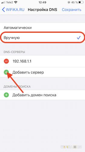 добавить dns сервер