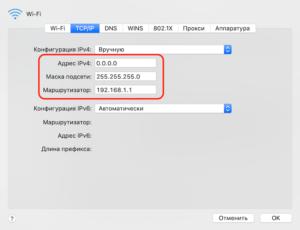 ip-adres-vruchnuyu-macbook-300x230.png?v=1578239993