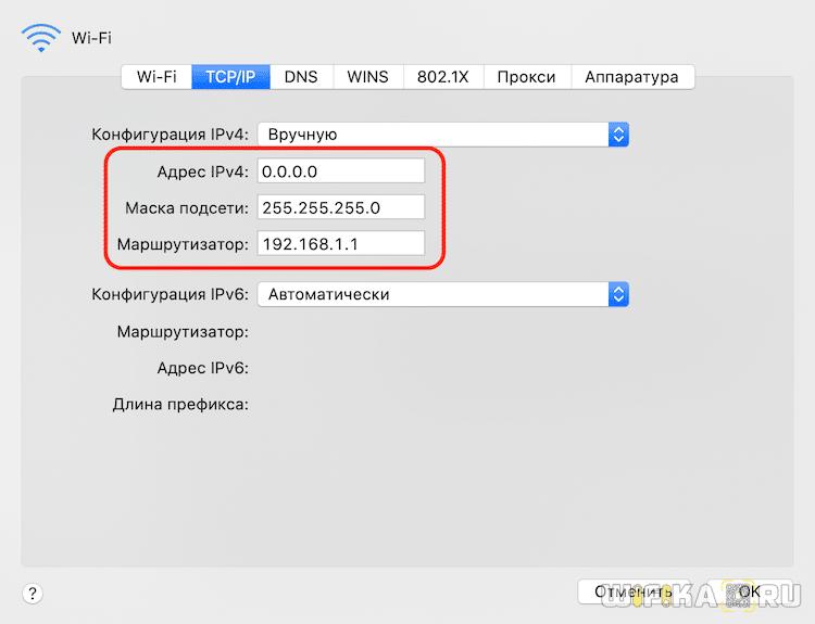 ip адрес вручную macbook