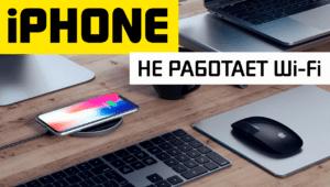 iphone отваливается wifi