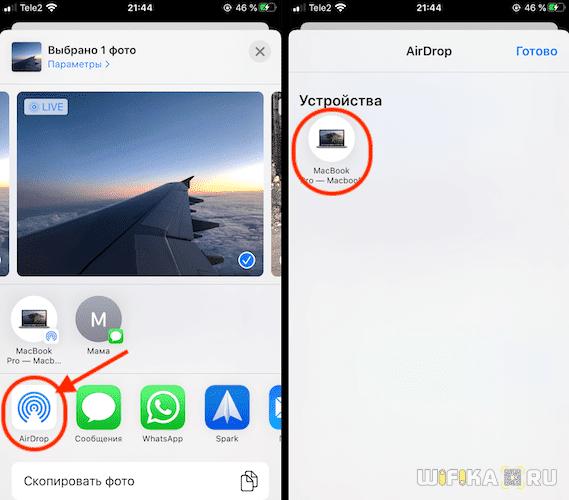 как включить airdrop iphone