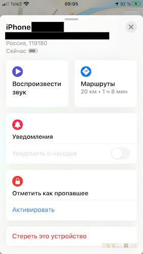 локация iphone