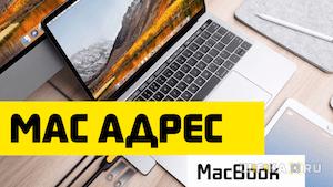 mac адрес macbook