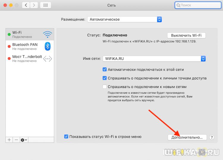 mac адрес макбук