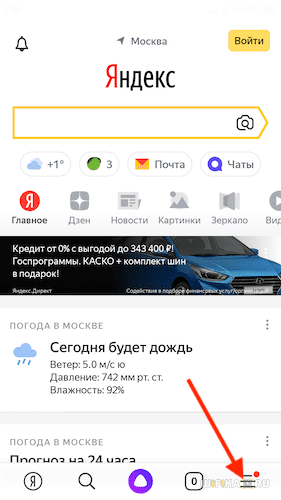 меню приложения яндекс старое