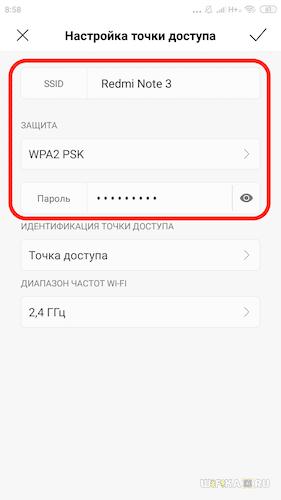 настройка wifi точки xiaomi