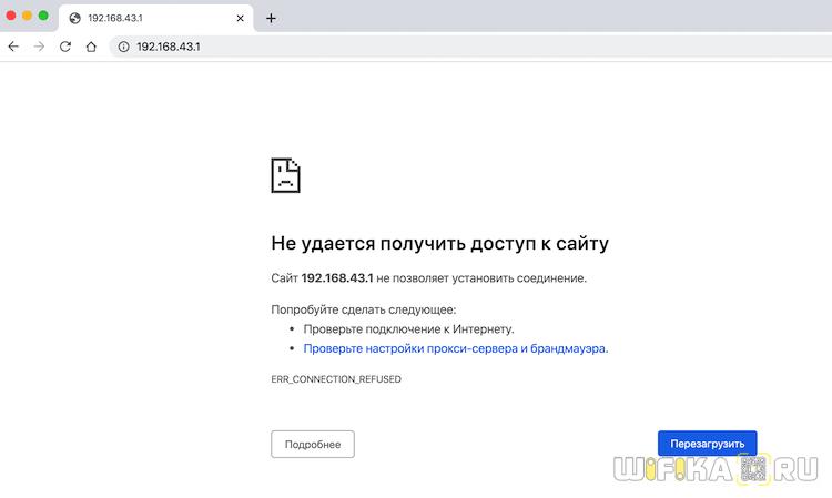 не удается получить доступ 192.168.43.1