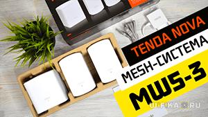 обзор mesh системы tenda nova mw5-3