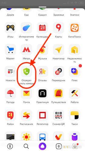 определитель номера android