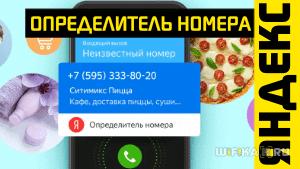 определитель номера яндекс приложение телефон