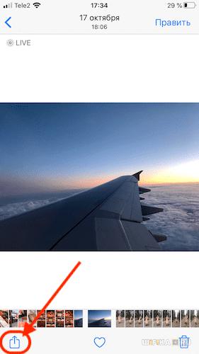 отправить фото airdrop