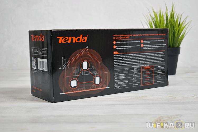 отзыв tenda nova mw5 3 pack