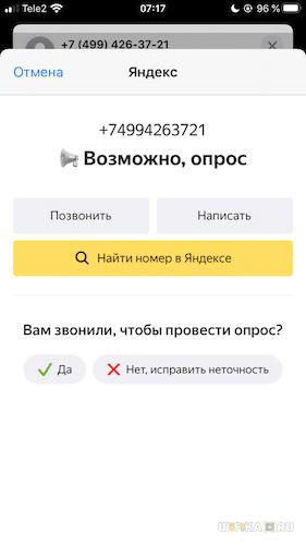 приложение определитель номера яндекс