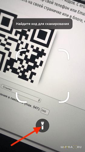 приложение сканер qr кода ios
