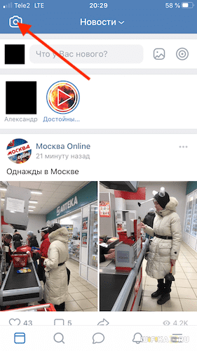 приложение vk