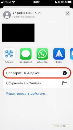 проверить телефон в яндексе