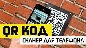 qr код сканер для телефона