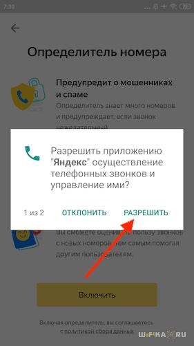 разрешение приложению яндекс