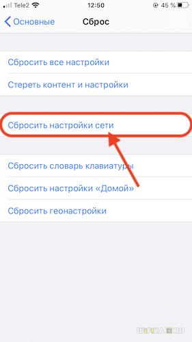 сброс сети iphone