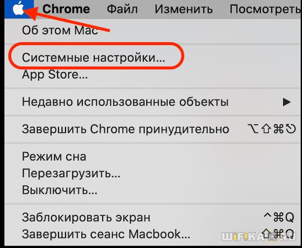 системные настрои?ки macbook