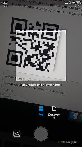 сканер qr кода android