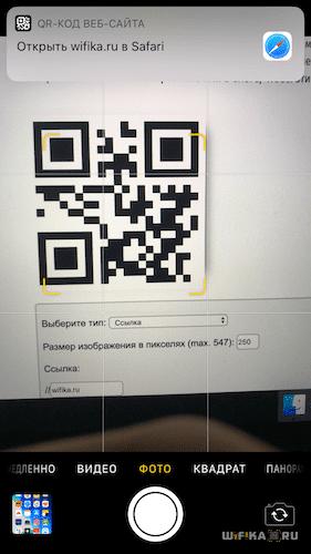 сканер qr кода iphone