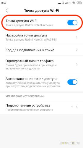 точка доступа android