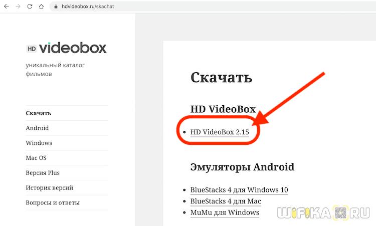 скачать hd videobox