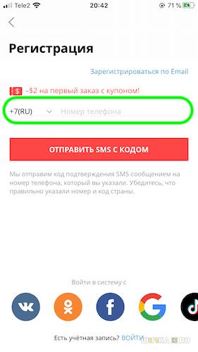регистрация aliexpress с телефона