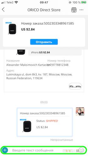 текст сообщения продавцу