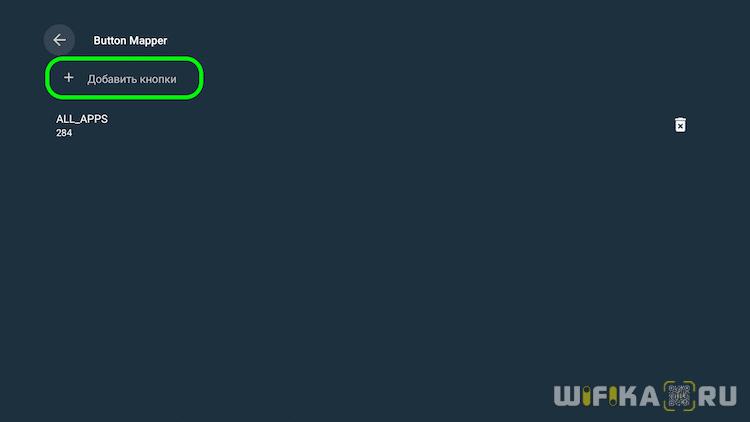 добавление новой кнопки на пульт