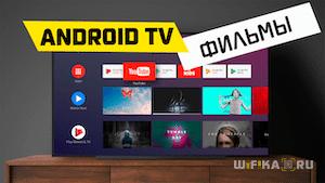 фильмы онлаи?н приставка android smart tv box