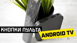 КНОПКИ ПУЛЬТА android tv