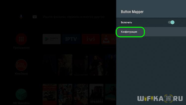 конфигурация button mapper