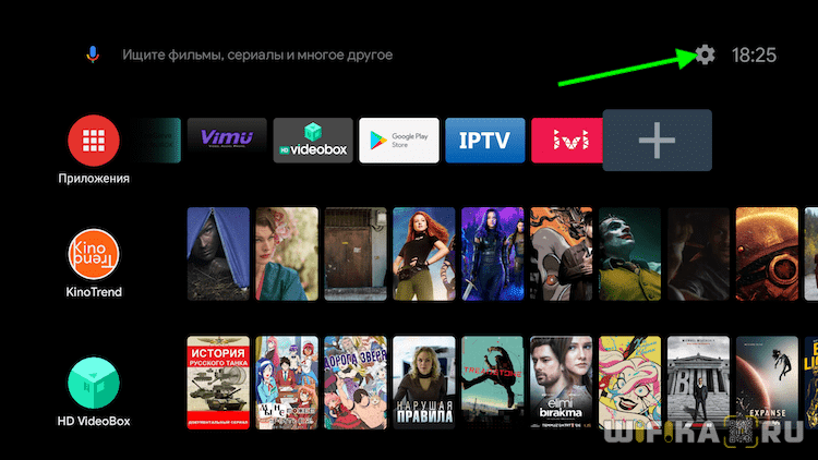настрои?ки android tv