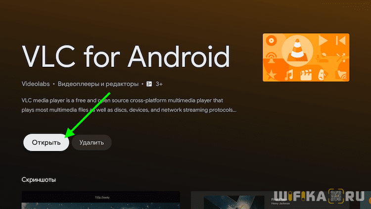 открыть приложение android tv box