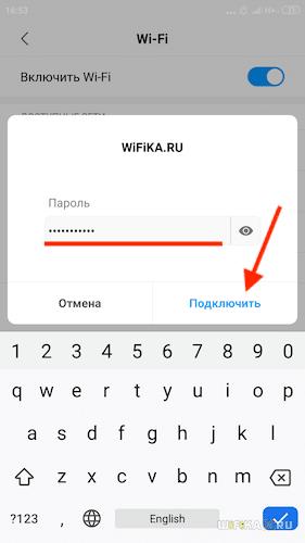 подключение к wifi сети xiaomi