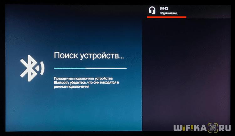 подключение наушников к android tv