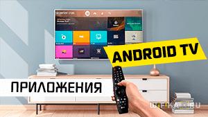 ПРИЛОЖЕНИЯ android smart tv box
