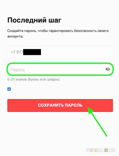 регистрация пароль aliexpress-min