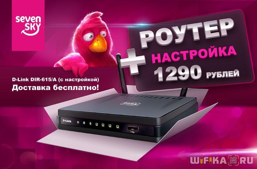 router seven-sky