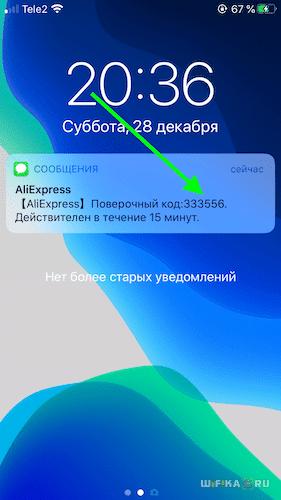 смс подтверждение регистрации на aliexpress