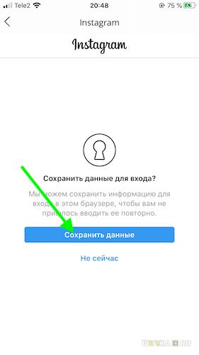 сохранение данных instagram