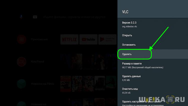 удалить приложение android tv