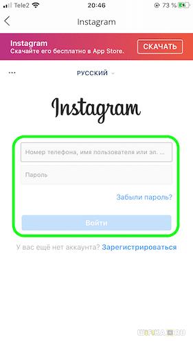 вход на aliexpress через instagram