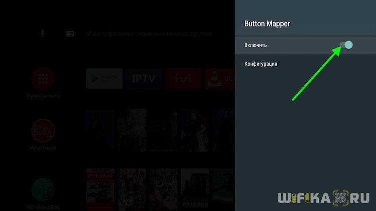 включить button mapper