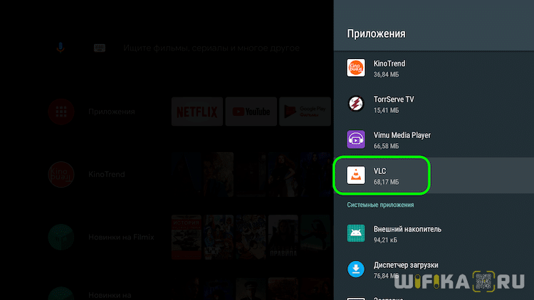 выбор приложения из меню android tv