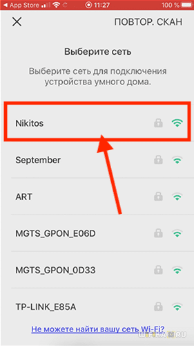 выбор wifi для подключения tapo p100