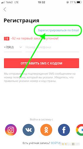 зарегистрироваться по email